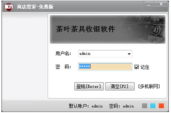茶叶店收银管理软件 V9.3