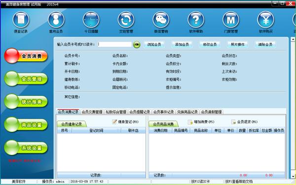 美萍健身房管理系统 V2015.4