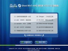 深度技术GHOST WIN7 64位抢先装机版2017.02月(免激活)