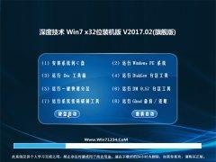 深度技术GHOST Win7 X32位热门装机版v2017.02(绝对激活)