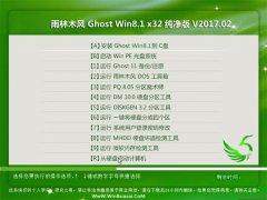 雨林木风Ghost Win8.1 X32 稳定纯净版v2017.02(永久激活)