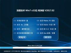 深度技术GHOST WIN7 (X32)经典纯净版2017.02月(免激活)