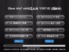 电脑店GHOST WIN7 X64精选装机版V2017.02月(激活版)