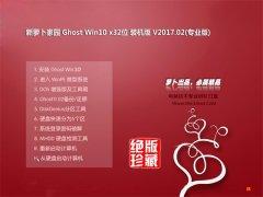 新萝卜家园Ghost Win10 x32位 精选装机版2017年02月(免激活)