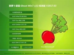 新萝卜家园GHOST WIN7 x32绿色纯净版2017.02(免激活)
