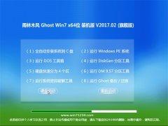 雨林木风GHOST WIN7 X64稳定装机版v2017.02月(完美激活)