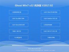 999宝藏网GHOST WIN7 (32位)绿色纯净版V2017年02月(激活版)
