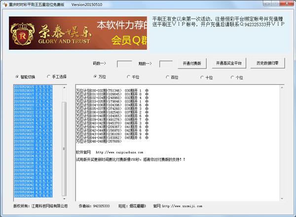 重庆时时彩平刷王五星定位软件 V20150510 绿色版