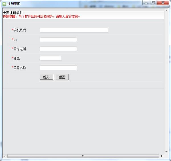五金建材销售管理系统 V15.0125