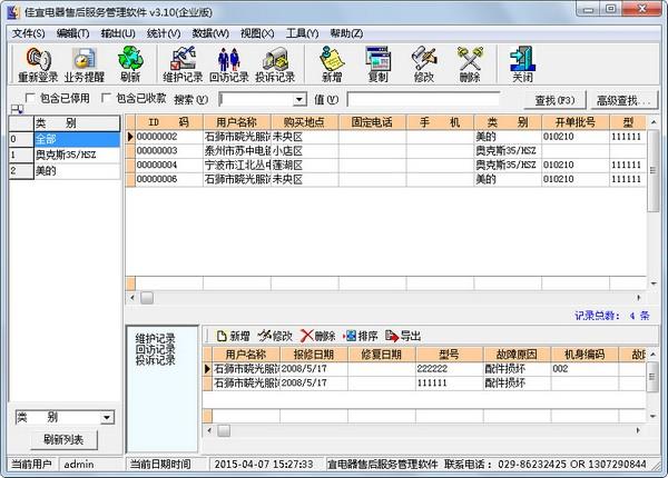 佳宜电器售后服务管理软件 V3.10 企业版