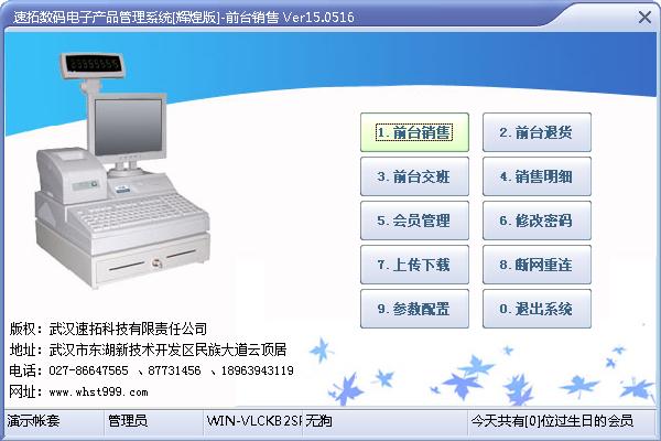 速拓数码电子产品管理系统 V15.0516 辉煌版