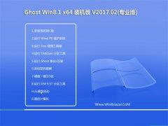 电脑店Ghost Win8.1 (X64) 官方精简版2017v02(免激活)