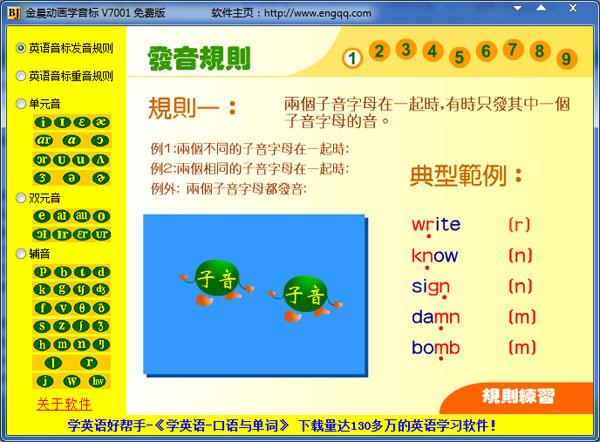 金晨动画学音标 V7001