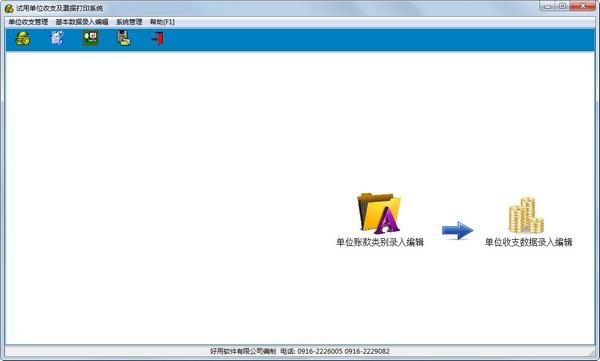 好用单位收支管理系统 V1.27 单机版