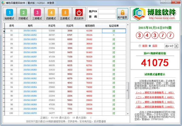 博胜四星胆码软件 V2014 重庆版