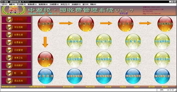 中源校·园收费管理系统 V5.8.0