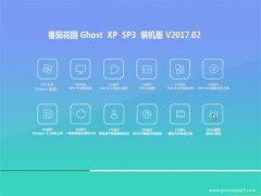 番茄花园GHOST XP SP3 安全稳定版【v2017年02月】