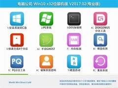 电脑公司Ghost Win10 32位 官方精简版2017v02(激活版)