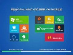 深度技术Ghost Win10 X32 经典珍藏版2017v02(永久激活)