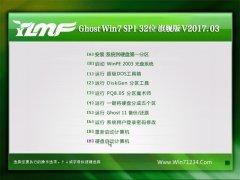 雨林木风GHOST Win7 X32位绿色装机版2017V03(自动激活)