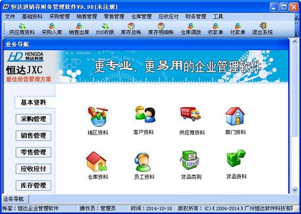 恒达进销存财务管理软件 V9.98