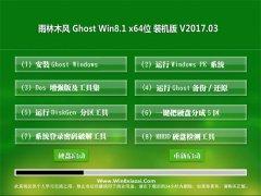 雨林木风Ghost Win8.1 X64 精选装机版2017年03月(自动激活)