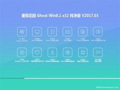 番茄花园Ghost Win8.1 32位 经典纯净版v2017.03月(免激活)