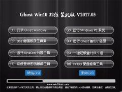电脑店Ghost Win10 (X32) 安全装机版V201703(自动激活)