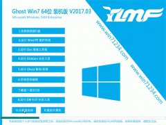 雨林木风GHOST WIN7 x64稳定装机版2017.03(无需激活)
