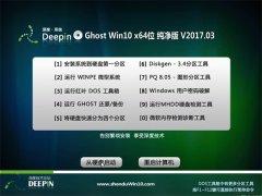 深度技术Ghost Win10 x64 收藏纯净版V2017.03月(自动激活)
