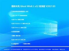 雨林木风Ghost Win8.1 X32 推荐纯净版2017年03月(永久激活)
