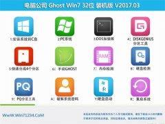 电脑公司GHOST Win7 X32位极速装机版v2017.03月(无需激活)