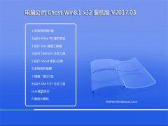 电脑公司Ghost Win8.1 (X32) 精选装机版2017v03(无需激活)