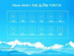 大白菜Ghost Win8.1 x32 精简纯净版v2017.03月(完美激活)