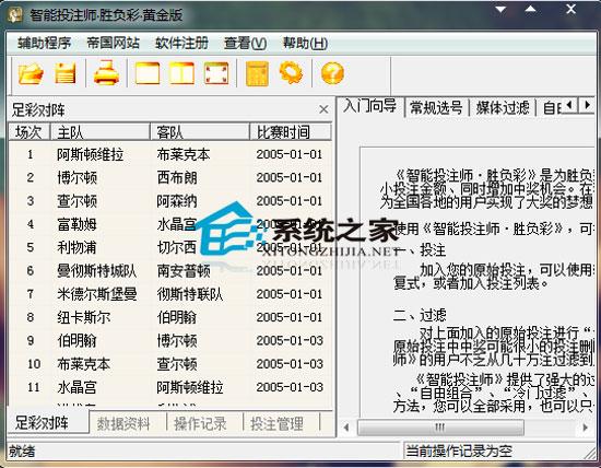 智能投注师·胜负彩·黄金版 V2004.12.29 特别版