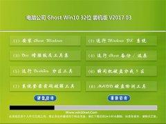 电脑公司Ghost Win10 (X32) 装机特别版V2017.03月(激活版)