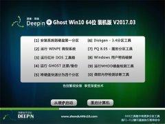 深度技术Ghost Win10 64位 装机稳定版2017v03(完美激活)