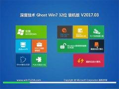 深度技术GHOST Win7 X32装机特别版2017V03(无需激活)