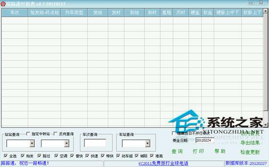 路路通时刻表电脑版 2.7 Build 0227 绿色免费版