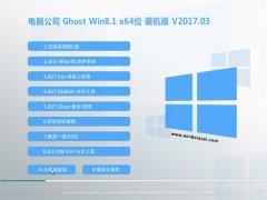 电脑公司Ghost Win8.1 64位 装机旗舰版2017v03(免激活)