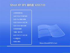 老毛桃GHOST XP SP3 装机优化版【2017年03月】