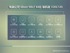 电脑公司GHOST WIN7 x64位通用安全版v2017.03(完美激活)