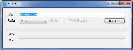 md5加密软件 V1.0 绿色版
