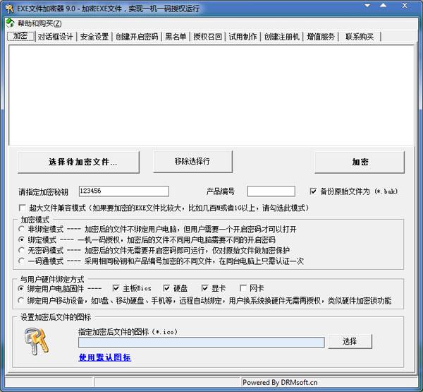 EXE文件加密器 V9.0 绿色版
