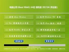 电脑公司Ghost Win8.1 (64位) 精致装机版V201704(免激活)