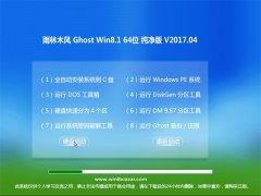 雨林木风Ghost Win8.1 X64 超纯纯净版V2017.04月(自动激活)