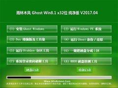 雨林木风Ghost Win8.1 (32位) 绿色纯净版v2017年04月(免激活)