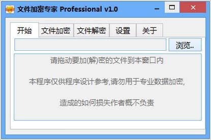 阿伦文件加密专家 v1.0 绿色版