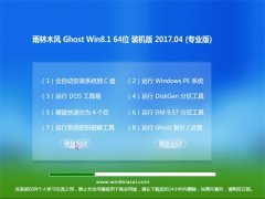 雨林木风Ghost Win8.1 (64位) 免费装机版v2017年04月(激活版)