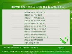 雨林木风Ghost Win10 x32位 极速纯净版V2017.04月(激活版)